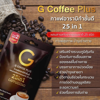 G COFFEE PLUS