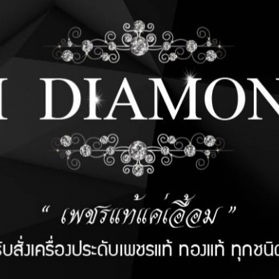 Ai Diamond